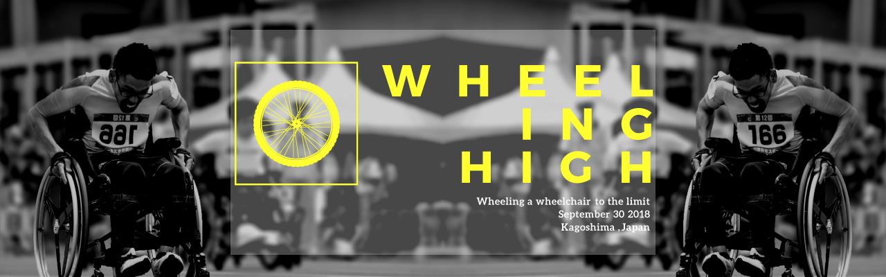 Wheeling high